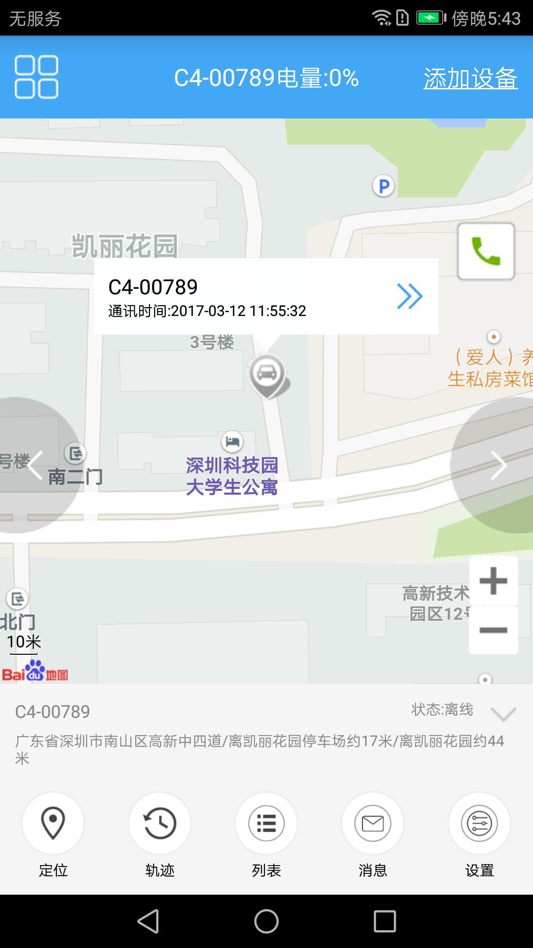 GPS VIP