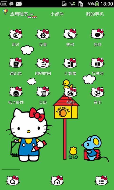 可爱kitty壁纸app_可爱kitty壁纸app安卓手机版官方