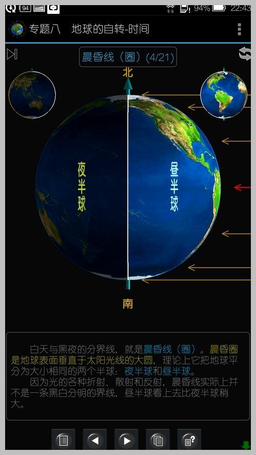 图解地理基础 v2.10