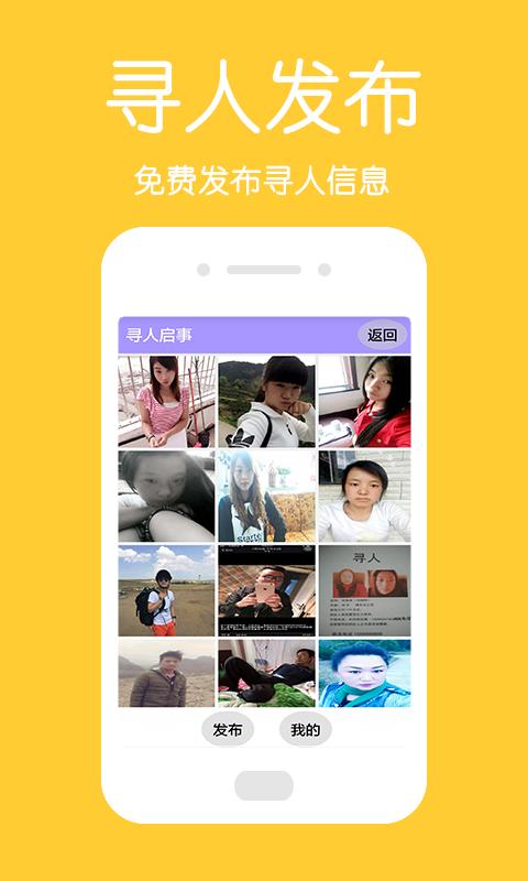 中国手机定位