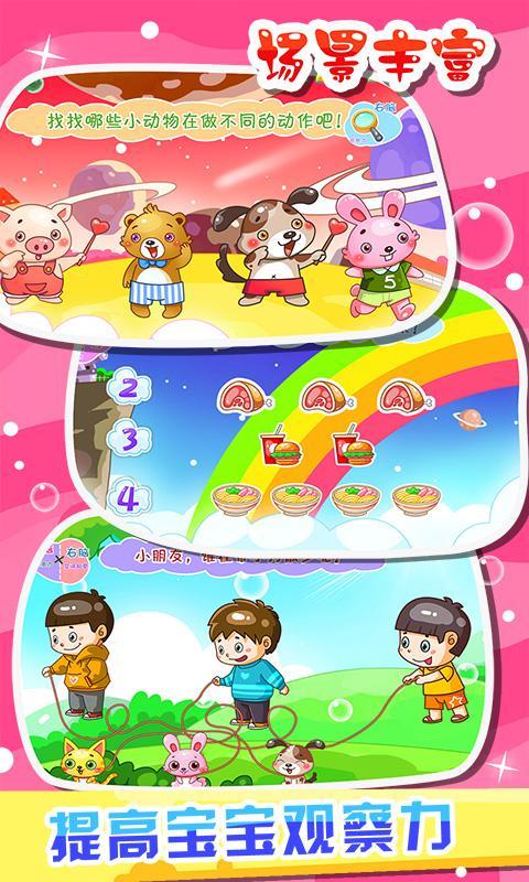 儿童游戏脑力训练