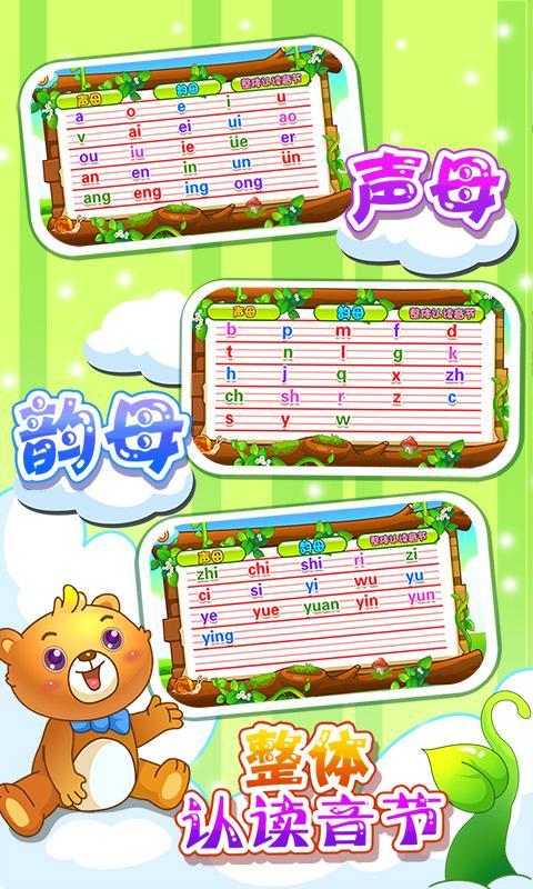 儿童游戏学拼音