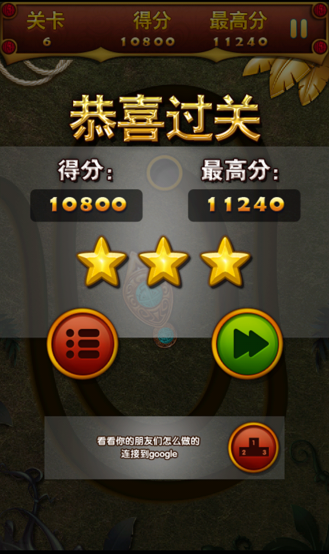 七彩魔球祖玛