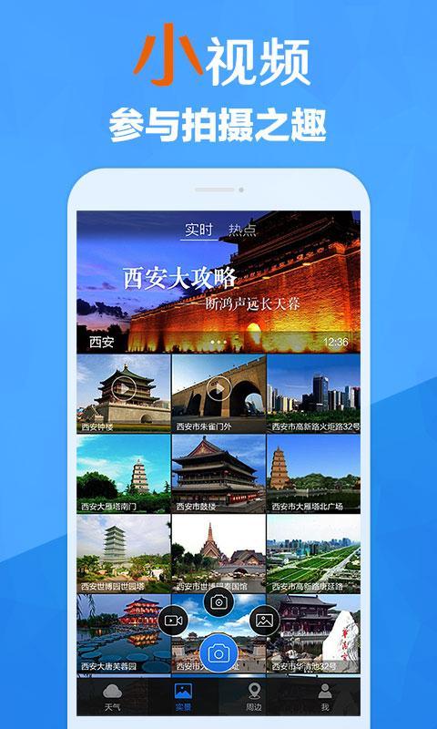 安卓/最美天气app,是一款精美、简约、大方的天气软件。最美天气app...