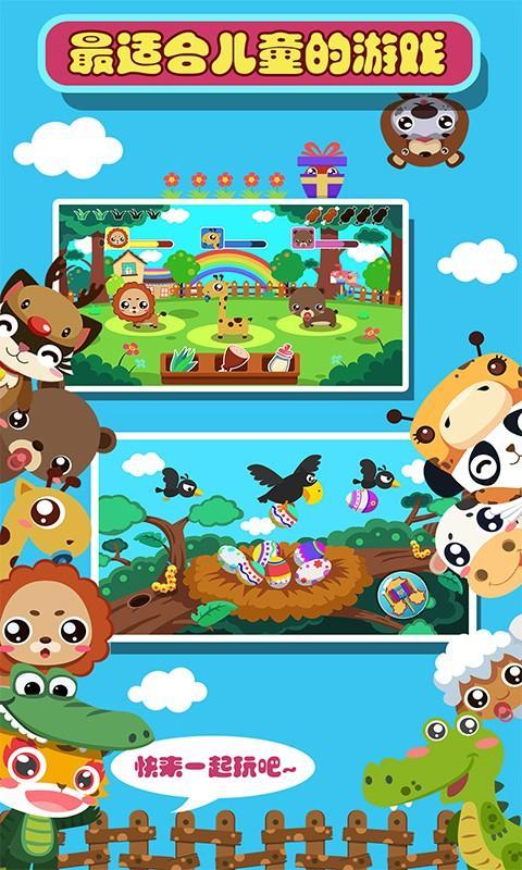 儿童游戏动物园