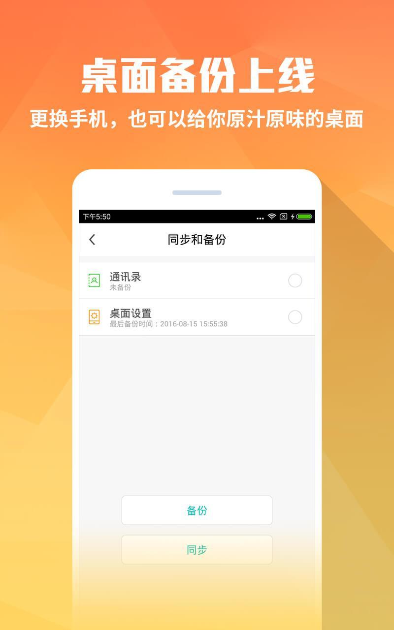 米粒桌面下载_米粒桌面官方免费版手机app下载【桌面