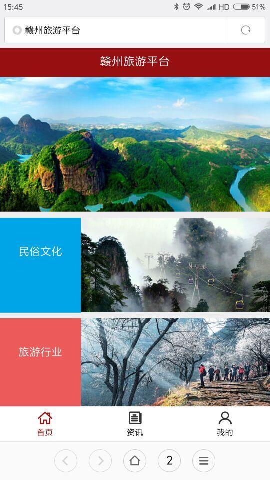 赣州旅游平台