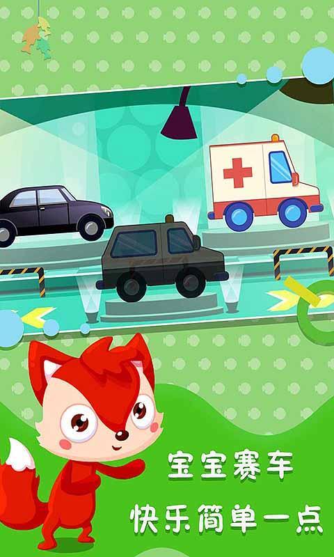 宝宝游戏-儿童赛车