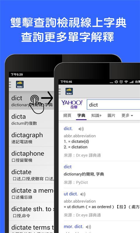 随身英汉字典