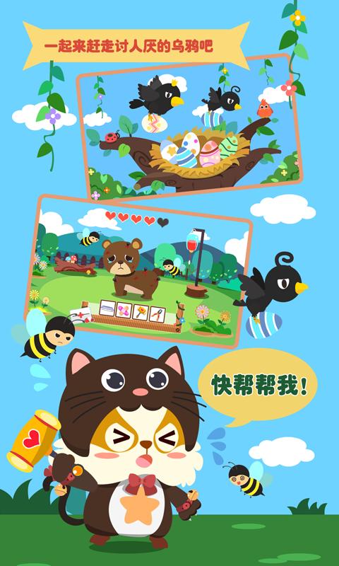 儿童疯狂动物乐园 v1.223