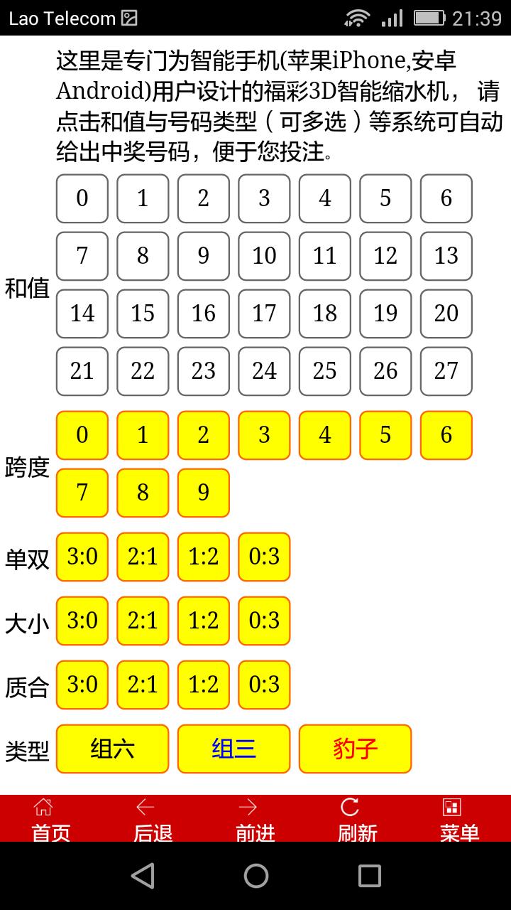 重庆时时彩4昝�*y�-:/kK�`_重庆时时彩助手 v1.0