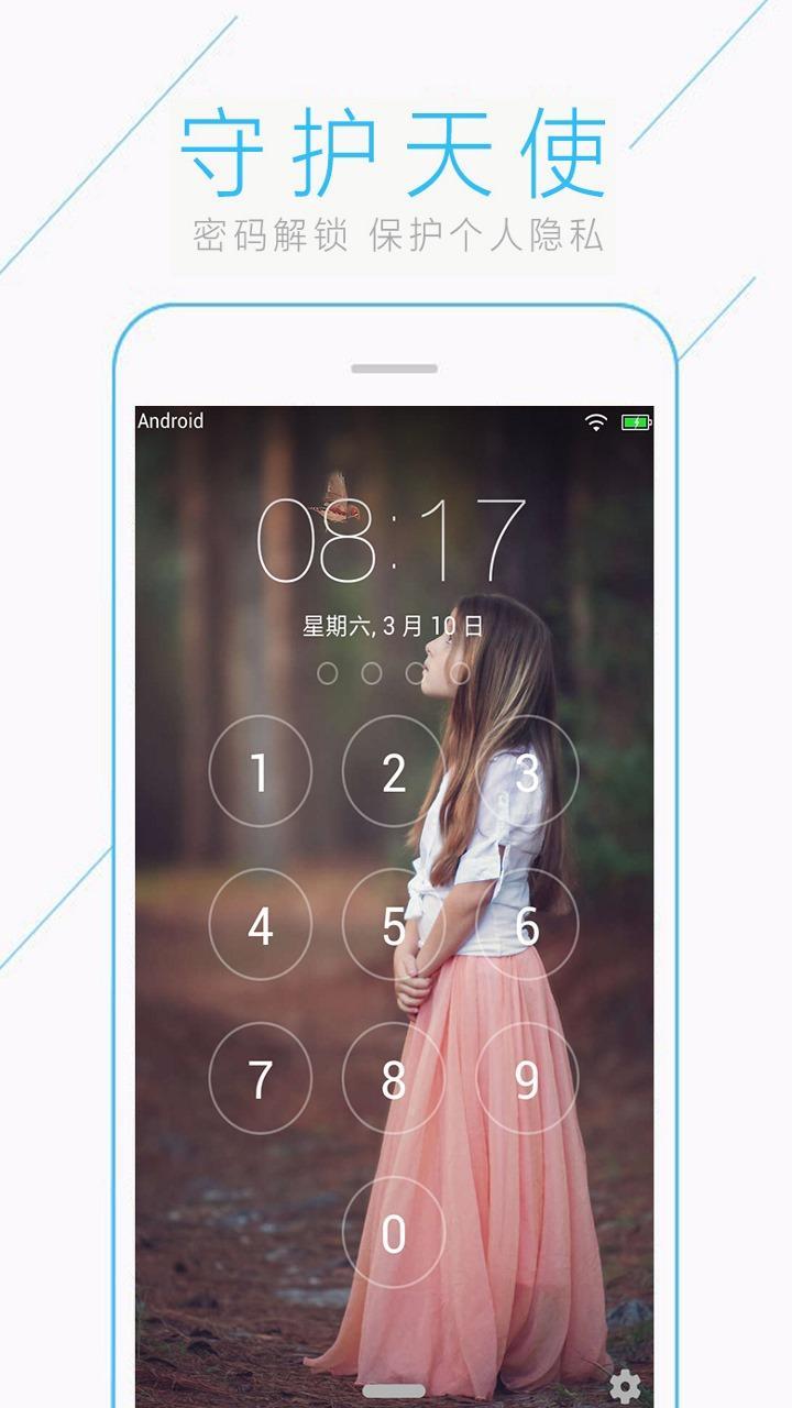 iphone7苹果锁屏主题 v3.0.20170612