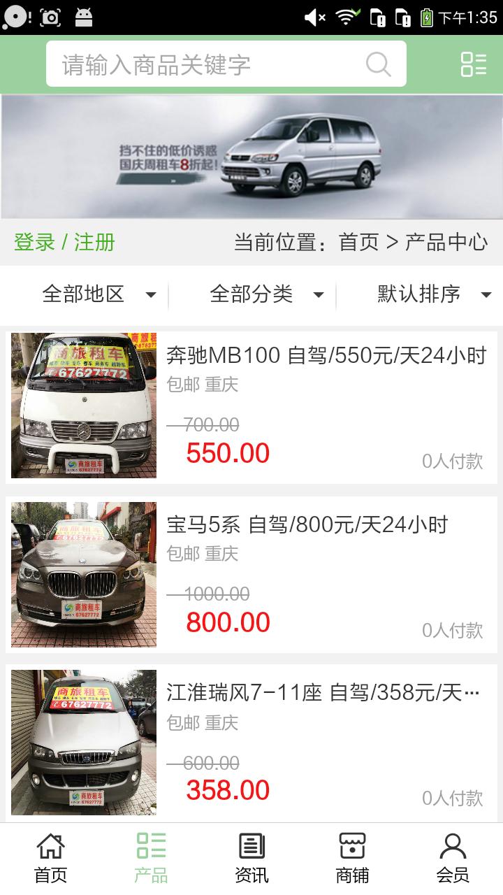 重庆汽车快租网