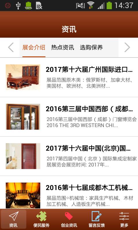 浙江木业网