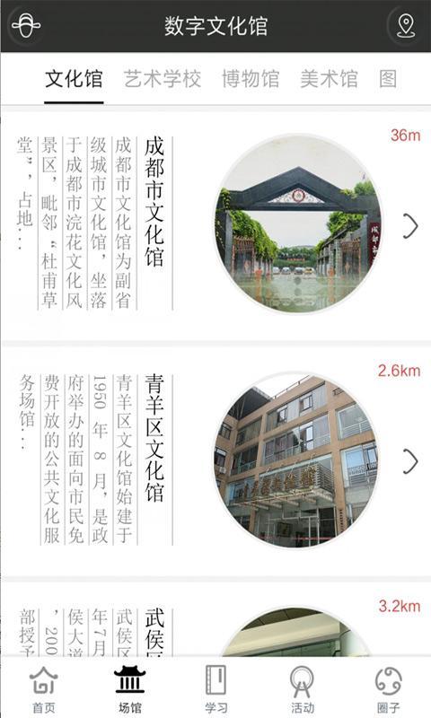 成都市文化馆
