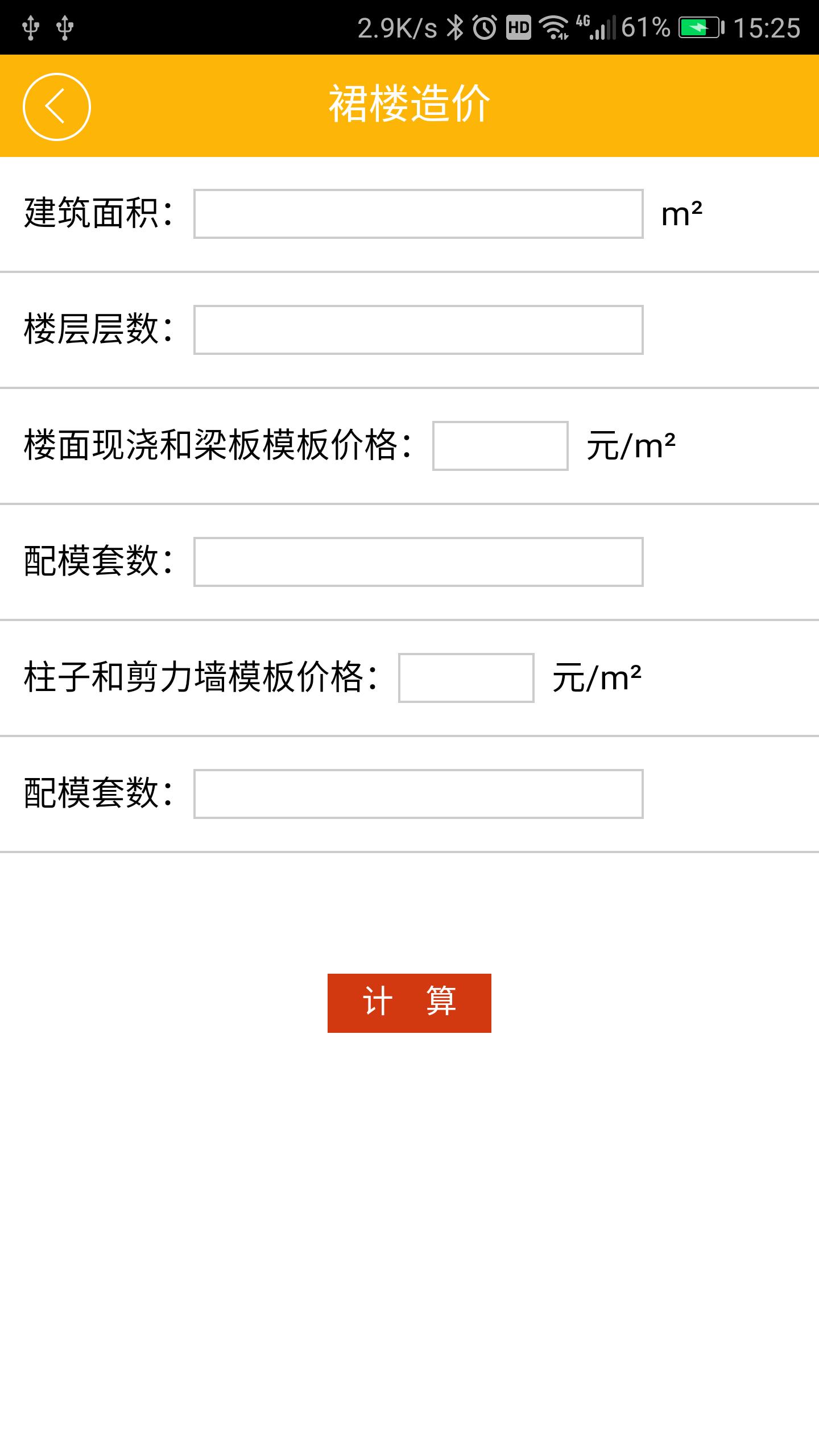 建筑模板用量计算器 v1.0