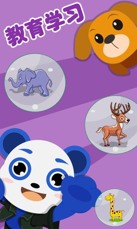 在动物园基础上加配动物名称的认识