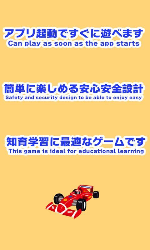 幼儿认识汽车大全下载 幼儿认识汽车大全安卓版官方免费下载 下载之家高清图片