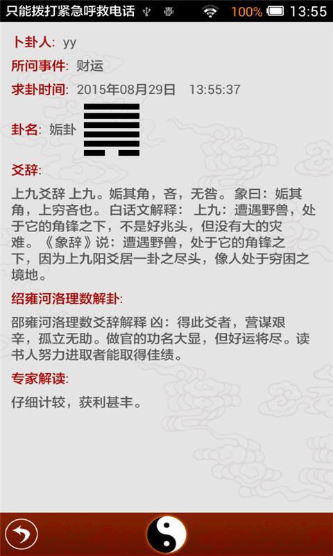 六孔陶笛卜卦曲谱