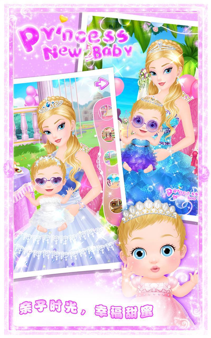 公主的新生小宝宝 v1.8