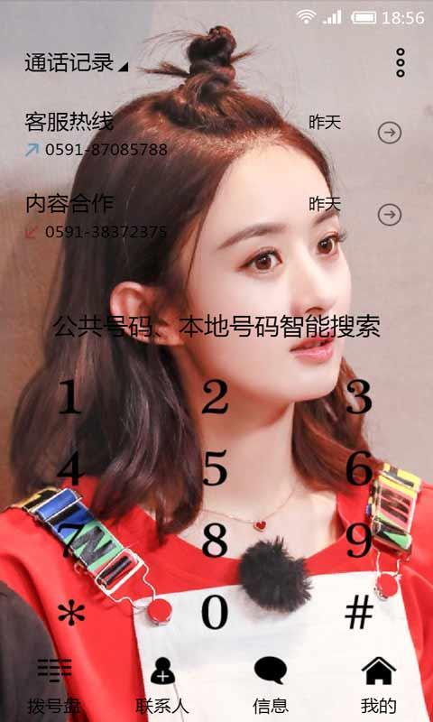 赵丽颖颖宝-主题壁纸 v8.5.1