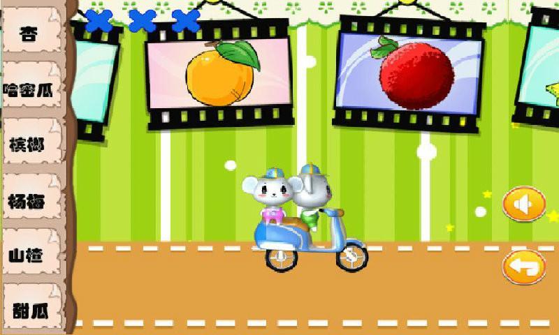 儿童益智认水果