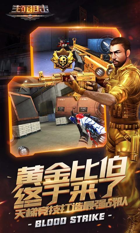 生死狙击 v1.8.1