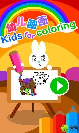 宝  宝喜欢涂和画,可以选择喜欢的颜色帮可爱的小动物上颜色,就可以
