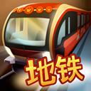 广州市地铁模拟