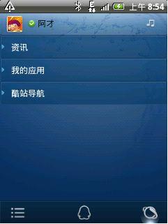 Android手机QQ1.0beta2的改进与不足