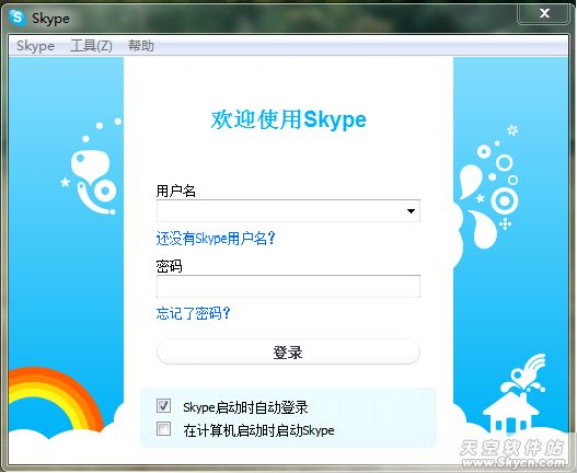 要聊天更要安全 Skype是我的最佳选择