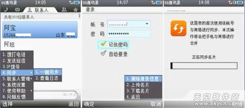 集成QQ同步助手!QQ通讯录S60V3版发布
