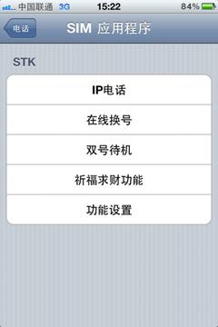 不换号使用3G网 iPhone 4一卡双号教程