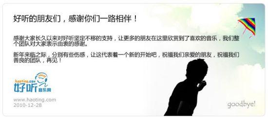 文化部清理违规音乐网站见成效 1/3已无法访问