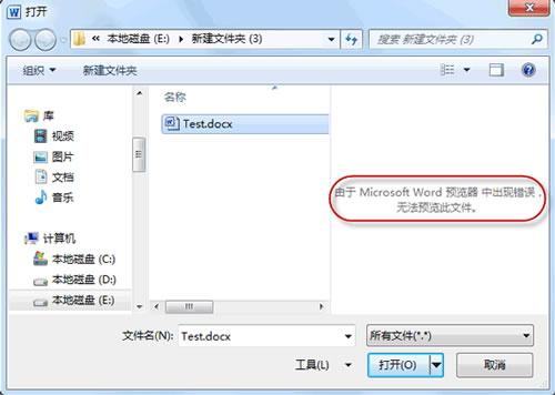 Win7系统解决Word2010无法预览文档