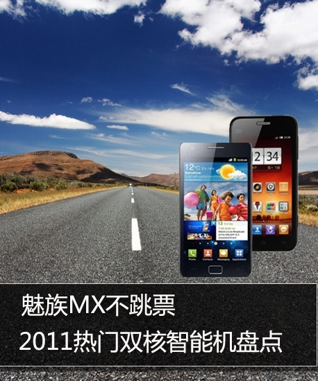 魅族MX不跳票 2011热门双核智能手机盘点
