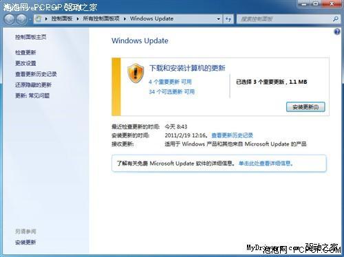 微软 Win7 SP1安装指南