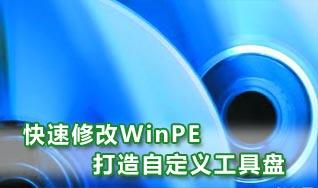 快速修改WinPE 打造属于自己的工具盘