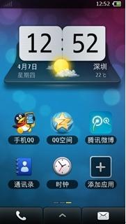 QQ个人中心(S60V5)1.0腾讯新产品