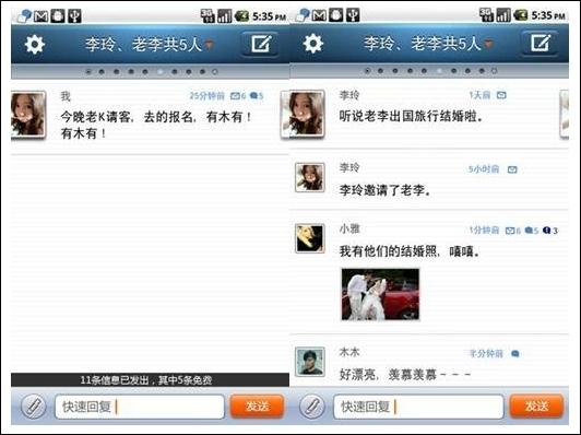 """新产品""""群群""""3月30日悄然内测,阿里巴巴秘密布局手机IM"""