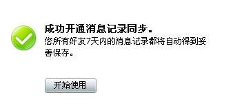 惊现QQ服务独立密码QQ2011 Beta2