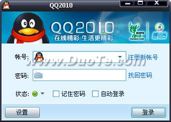 QQ登陆框