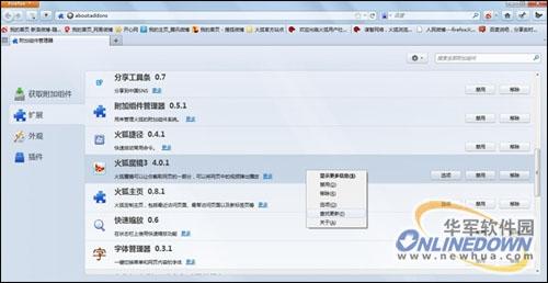 """附加组件""""魔镜""""漏洞已修复火狐官方回应,用户可以在线更新"""
