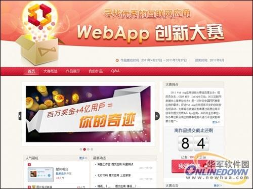 百度APP应用创新大赛2011 Web 开启