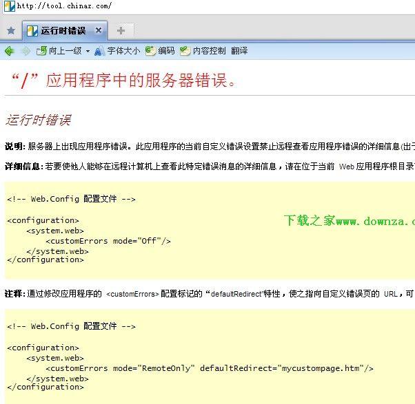 知明chinaz站长工具网于5月9日早5点出现错误
