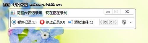 用好Windows 7问题步骤记录器