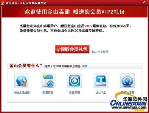 免费获取毒霸2012一年VIP2特权