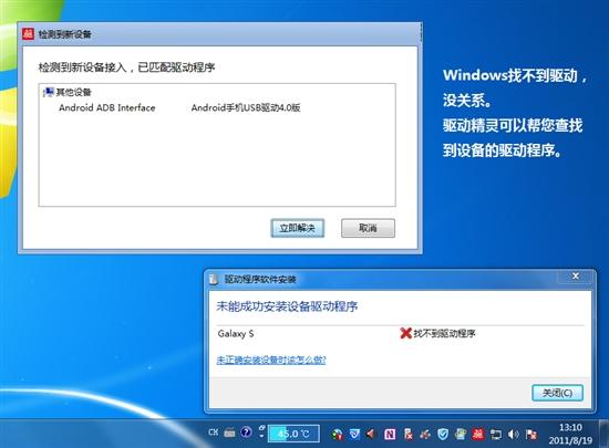 实时即插即用 驱动精灵2011SP1发布!