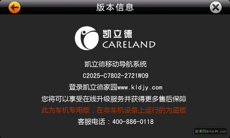 android版最新凯立德冬季地图 C2025-C7802-2721W09 3D机车完整版