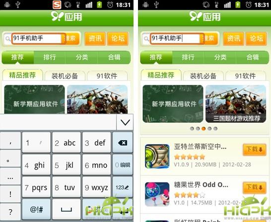 网龙新招:Web版91应用,快方便.